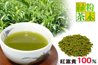 【送料無料】 『 紅富貴 』 濃厚な味わいまるごと粉茶 (100g) べにふうき100%