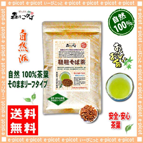 A1【送料無料】 韃靼そば茶 (上)(500g 内容量変更)≪だったんそば茶 100%≫ ダッタン蕎麦茶