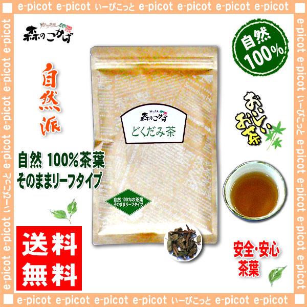 A1【送料無料】 どくだみ茶 (150g 内容量変更) ドクダミ茶 100%