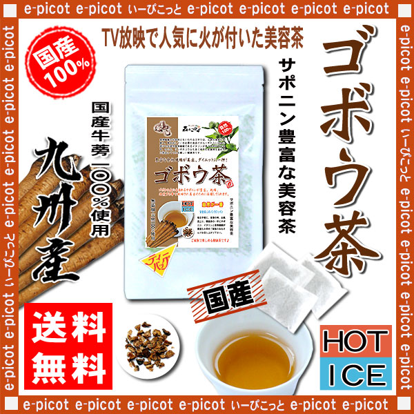 【送料無料】 小倉優子さんも飲んでいる話題の!国産 ゴボウ茶 (1.5g×35p 内容量変更) 秘密はごぼう茶 (牛蒡茶) サポニン!