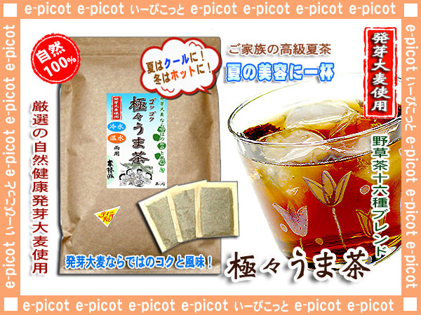 """【送料無料】 発芽麦使用高級健康茶 """" 極々うま茶 """" (8g×30p 内容量変更) ごくごくのどの渇きを吹き飛ばすゴクゴクうま茶"""
