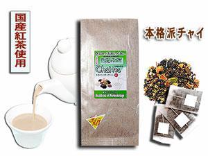 L【送料無料】 国産 紅茶 ベースの本場 チャイ ティー (3g×25p) ハーブ・スパイス100% (ショウガ入)