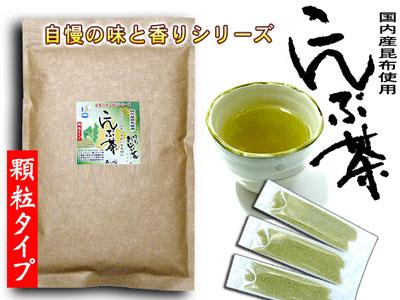 I【送料無料】 こんぶ茶 [2g×50p] 昆布茶 粉末タイプ (自慢の味と香りシリーズ)