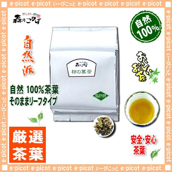 A3【業務用 健康茶】 柿の葉茶 〔お徳用 1kg〕 かきのは茶 100% (カキの葉茶)
