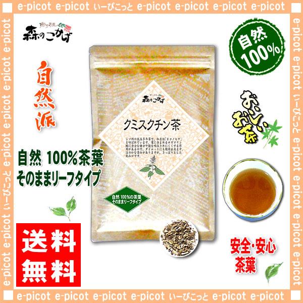 A1【送料無料】 クミスクチン茶 (200g 内容量変更) くみすくちん茶 100%