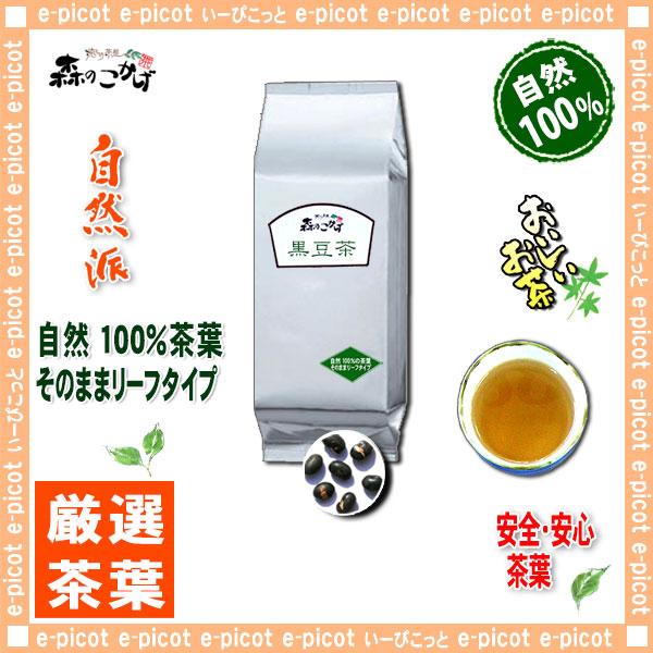 A3【業務用 健康茶】 黒豆茶 〔お徳用 500g 内容量変更〕 ≪くろまめ茶 100%≫ (クロマメ茶)