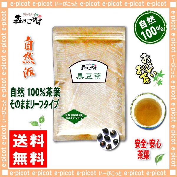 A1【送料無料】 国産 黒豆茶 (250g)≪くろまめ茶 100%≫ クロマメ茶