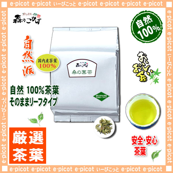 A3【業務用 健康茶】 桑葉茶 〔お徳用 1kg〕 桑の葉茶