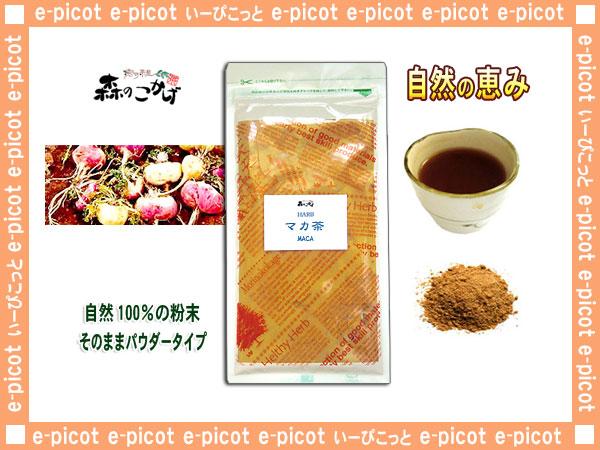 G【送料無料】 男のマカ茶 (100g) ★ ピュア100% (粉末) 「ハーブの女王」栄養の宝庫!