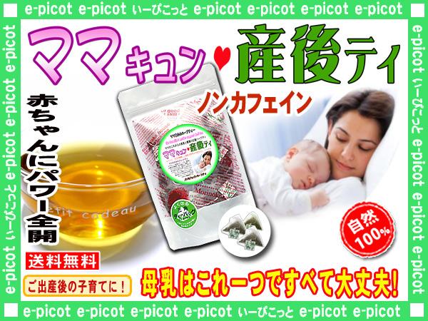 【送料無料】 母乳とご出産後の元気なママのための「ママキュン産後ティー」 (TB2g×30p) 母乳に関することはこれ一つですべてOK!