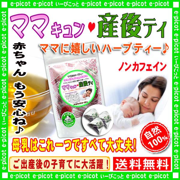 R【送料無料】 母乳とご出産後の元気な 「ママキュン産後ティー」 (TB2g×30p) 母乳に関することはこれ一つですべてOK!