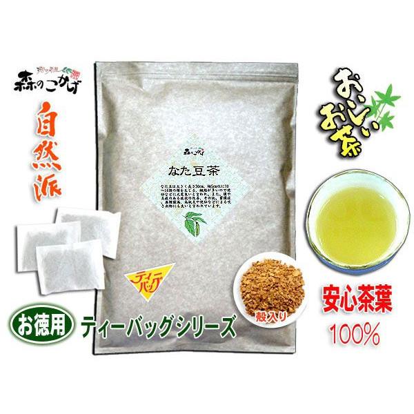 A2【お徳用TB送料無料】 ★殻付★ なた豆茶 (3g×100p) 「 ティー バッグ」≪ナタ豆茶 100%≫ 刀豆茶