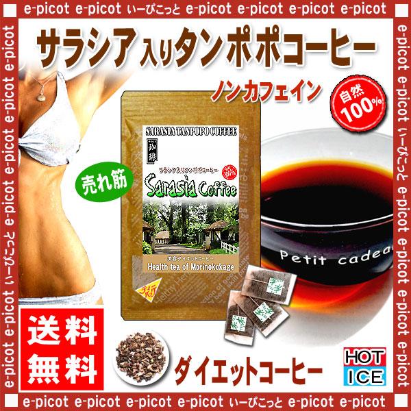 T2【送料無料】 サラシアたんぽぽコーヒー (2.5g×30p) サラシア [コタラヒム] タンポポブレンド茶