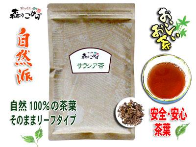 S2【送料無料】 サラシア茶 (300g)[コタラヒム] さらしあ茶