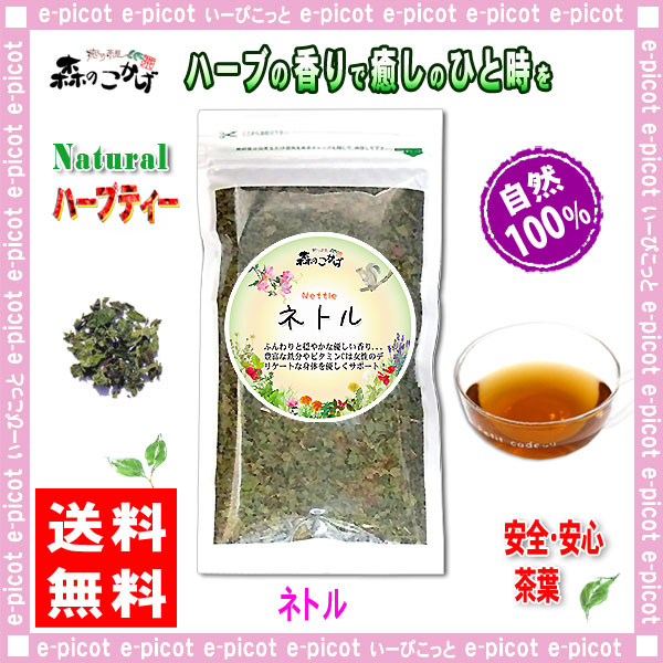 B1【送料無料】 ネトルティー (130g) 季節の変わり目に優しい香り