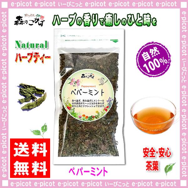 B1【送料無料】 ペパーミントティー (90g 内容量変更) オーガニック 原料使用 日本人の好みに合う