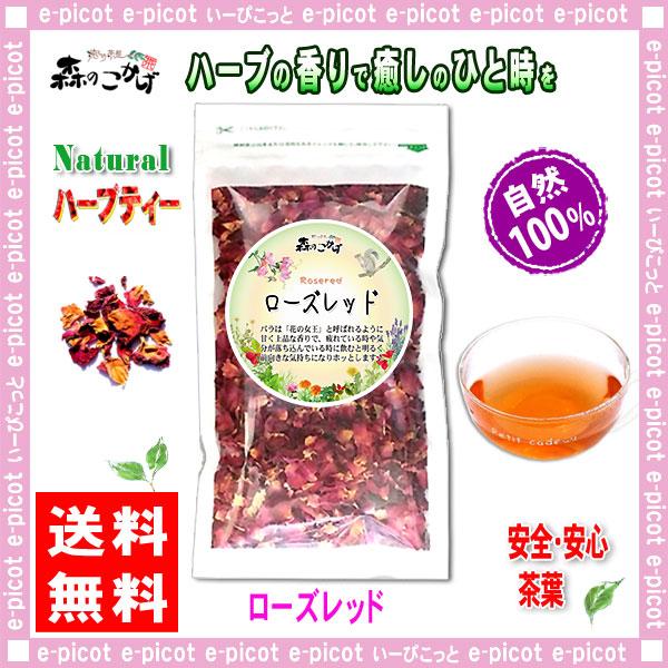 B1【送料無料】 ローズレッドティー (100g 内容量変更) 優しい香り