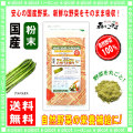 【送料無料】 国産 アスパラ 粉末 (100g)[やさいパウダー100%] 野菜 粉末 (アスパラガス)
