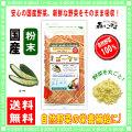 【送料無料】 国産 ゴーヤ 粉末 (100g)[やさいパウダー100%] 野菜 粉末 (苦瓜) ニガウリ