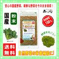 【送料無料】 国産 ホウレンソウ 粉末 (100g)[やさいパウダー100%] 野菜 粉末 (ホウレン草) ほうれん草