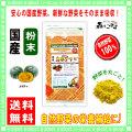 【送料無料】 国産 カボチャ 粉末 (100g)[やさいパウダー100%] 野菜 粉末 (南瓜) かぼちゃ