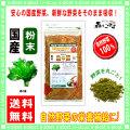G【送料無料】 国産 桑の葉 【粉末】 (150g 内容量変更) やさい パウダー 100%  野菜粉末くわの葉 桑葉 クワの葉