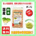 【送料無料】 国産 キャベツ 粉末 (100g)[やさいパウダー100%] 野菜 粉末 (きゃべつ)