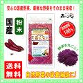 G【送料無料】 国産 紫イモ 粉末 (150g 内容量変更) 紫芋 [やさいパウダー100%] 野菜 粉末 (紫いも) 紫いも