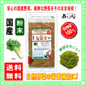 G【送料無料】 国産 セロリ粉末 (50g 内容量変更)[やさいパウダー100%] 野菜粉末 (せろり)