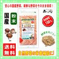 【送料無料】 国産 椎茸 粉末 (50g 内容量変更)[やさいパウダー100%] 野菜 粉末 (しいたけ) シイタケ