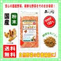 【送料無料】 国産 ショウガ 粉末 (50g 内容量変更)[やさいパウダー100%] 野菜 粉末 (生姜) しょうが ジンジャー