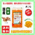 【送料無料】 国産 ウコン 粉末 (50g 内容量変更)[やさいパウダー100%] 野菜 粉末 (うこん)