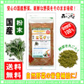 G【送料無料】 国産 ヨモギ 【粉末】 (150g 内容量変更) やさい パウダー 100%  野菜粉末 蓬 よもぎ