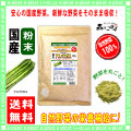 【送料無料】 国産 アスパラ 【粉末】 (300g 内容量変更) やさい パウダー 100%   野菜粉末 アスパラガス