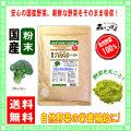 G1【送料無料】 国産 ブロッコリー 【粉末】 (300g 内容量変更) やさい パウダー 100%  野菜粉末 ぶろっこりー