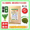 G1【送料無料】 国産 コマツナ 粉末 ★(300g 内容量変更)[やさいパウダー100%] (小松菜) こまつな
