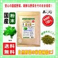 G1【送料無料】 国産 桑の葉粉末業務用 ★(500g)[やさいパウダー100%] (桑葉) クワの葉