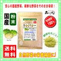【送料無料】 国産 キャベツ 【粉末】 (300g 内容量変更) やさい パウダー 100%   野菜粉末 きゃべつ