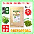 【送料無料】 国産 大麦若葉 粉末 ★(500g)[やさいパウダー100%] 野菜 粉末  (オオムギ若葉)