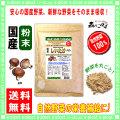 G1【送料無料】 国産 椎茸 粉末 ★(200g 内容量変更)[やさいパウダー100%] 野菜 粉末 (しいたけ) シイタケ