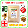 G1【送料無料】 国産 ショウガ 粉末 ★(200g 内容量変更)[やさいパウダー100%] 野菜 粉末 (生姜) しょうがジンジャー