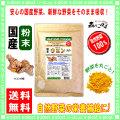 【送料無料】 国産 ウコン 【粉末】 (300g 内容量変更) やさい パウダー 100%   野菜粉末 うこん