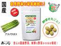 【送料無料】 国産 アスパラ (250mg×180粒) やさいのサプリメント まるごと 自然野菜 (アスパラガス)
