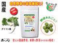 【送料無料】 国産 大根 (葉)(250mg×180粒) やさいのサプリメント まるごと 自然野菜 (ダイコン) だいこん