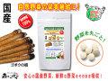 【送料無料】 国産 ゴボウ (250mg×180粒) やさいのサプリメント まるごと 自然野菜 (牛蒡) ごぼう