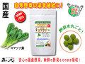 【送料無料】 国産 コマツナ (250mg×180粒) やさいのサプリメント まるごと 自然野菜 (小松菜) こまつな