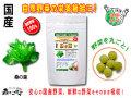 【送料無料】 国産 桑の葉 (250mg×180粒) やさいのサプリメント まるごと 自然野菜  クワの葉 (桑葉) くわの葉