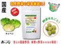 【送料無料】 国産 キャベツ (250mg×180粒) やさいのサプリメント まるごと 自然野菜 (きゃべつ)