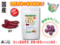 【送料無料】 国産 紫イモ (250mg×180粒) 紫芋やさいのサプリメント (むらさきいも) 紫いも