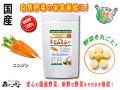 【送料無料】 国産 ニンジン (250mg×180粒) やさいのサプリメント まるごと 自然野菜 (人参) にんじん